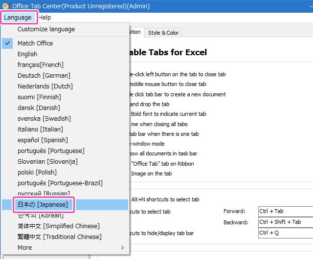 Office Tabを日本語に変更