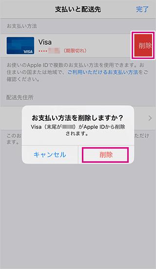 iPhoneのクレジットカード削除確認