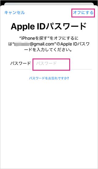 iPhoneのパスワードを入力してオフにする