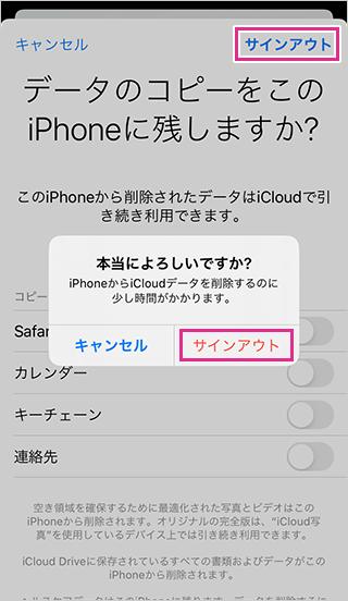 iPhoneからサインアウト