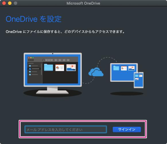 MacのOneDriveにサインイン