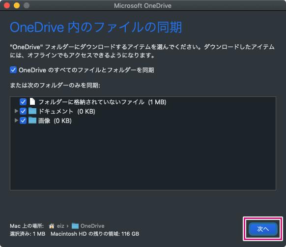 MacのOneDrive内のファイルの同期設定