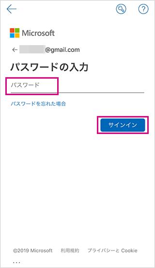 スマホのOneDriveのパスワード
