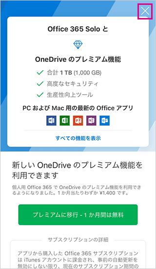 スマホOneDriveのプレミアム案内
