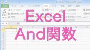 エクセルで複数の条件をすべて満たすかどうか判定するAND関数