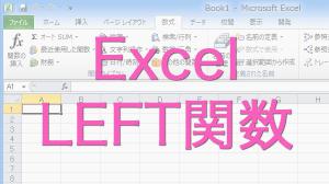 文字を左端から抽出するエクセルのLEFT関数