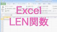 エクセルで文字数を数えるLEN関数