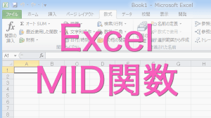 エクセルで文字を指定の位置から抽出するMID関数