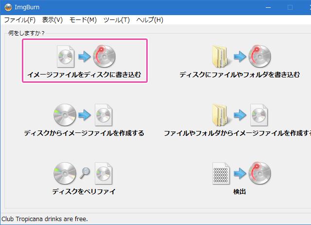 イメージファイルをディスクに書き込む
