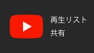 YouTubeでの限定公開のやり方
