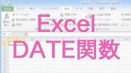 エクセルDATE関数のシリアル値で日数計算