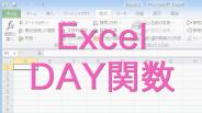 エクセルで日付(シリアル値)から日を取得するDAY関数