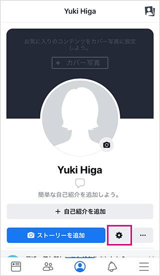 Facebookの設定メニュータップ