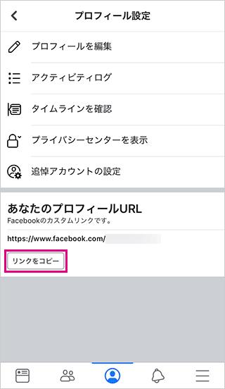 スマホアプリでFacebookの自分のURLをコピー