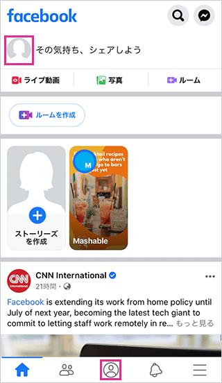Facebookのプロフィールアイコンを選択