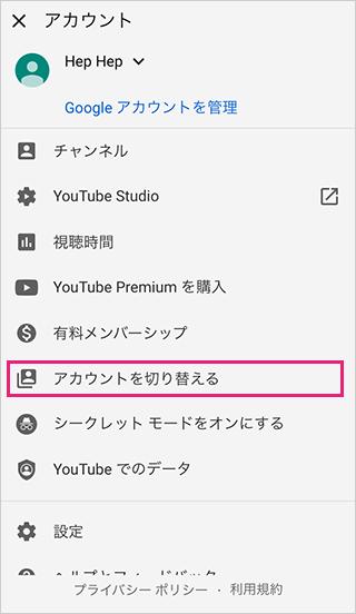 スマホYouTubeのアカウントを切り替える