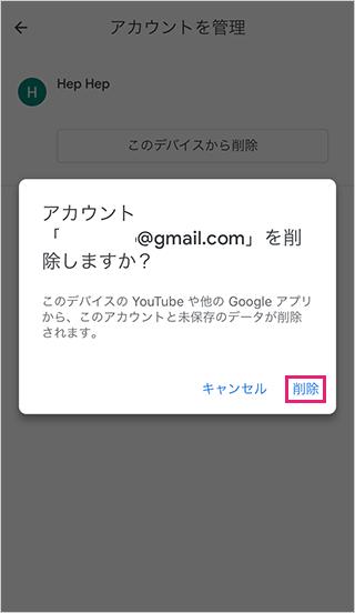 デバイスからアカウント削除の確認