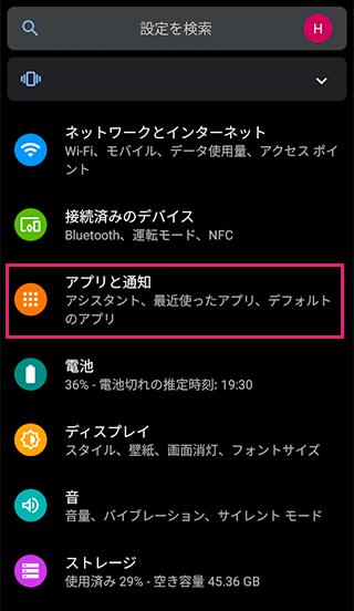 Androidの設定でアプリと通知を選択
