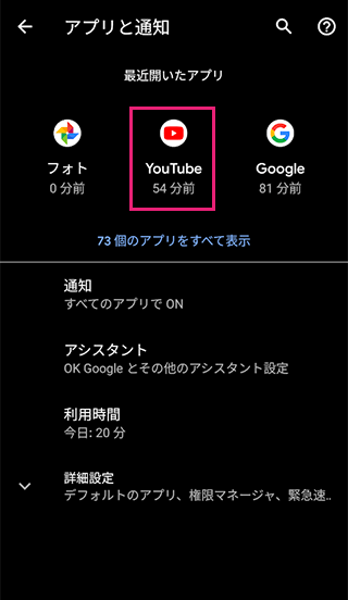 Android設定のYouTueを選択