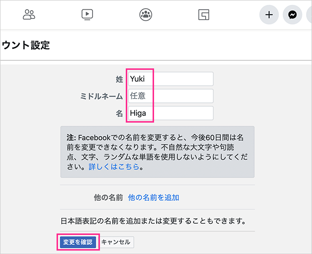 PCのFacebookの名前を変更