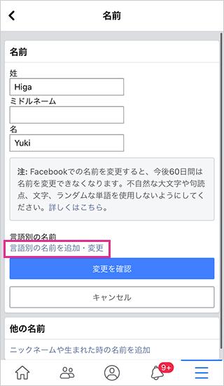 スマホFacebookで言語別の名前を追加・変更