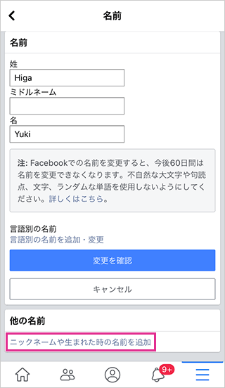 Facebookで結婚後や旧姓を変更する方法