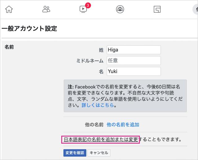 PCでFacebookの日本語表記の名前を追加変更
