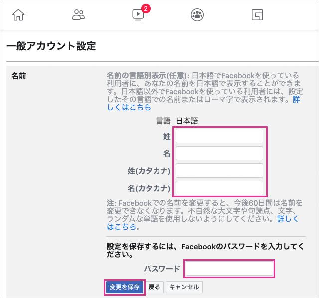 PCのFacebookで漢字、カタカナの変更