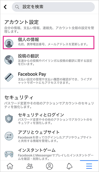 Facebookの個人の情報を選択