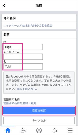 スマホでFacebookの名前を変更する