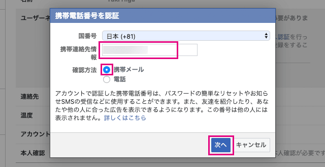 PCのFacebookに電話番号を入力