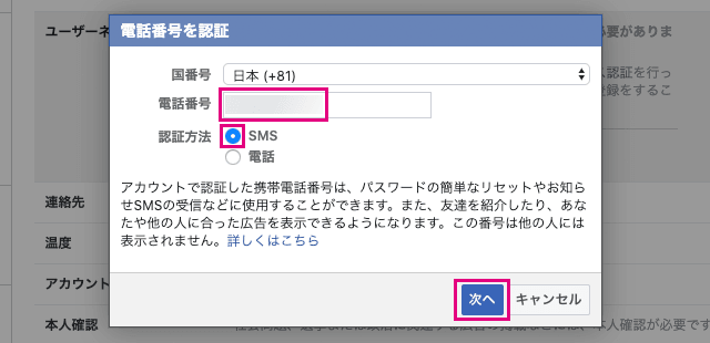 PCのFacebookでSMS認証をする