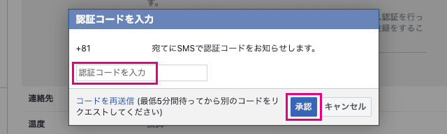 PCのFacebookで電話番号の認証コード入力