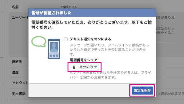 PCのFacebookでのプライバシー設定