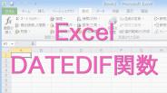 エクセルで日付を計算してくれるDATEDIF関数