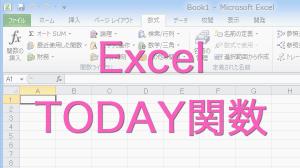 エクセルで今日の日付を表示してくれるTODAY関数
