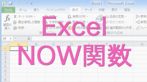 エクセルで現在時刻を表示するNOW関数