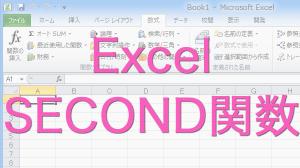 エクセルで秒を取得するSECOND関数