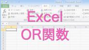 エクセルで複数条件のいずれかを判定するOR関数