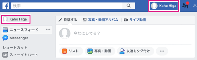 PCのFacebookのプロフィールを選択