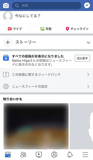 スマホFacebookでフォローの解除完了