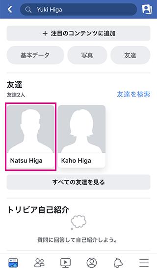 スマホFacebookのフォローアイコン