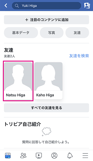 スマホFacebookで友達を選択