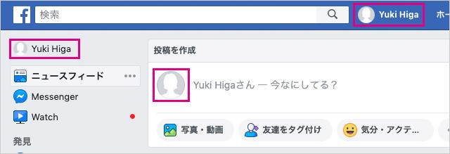PCのFacebookでプロフィールをクリック