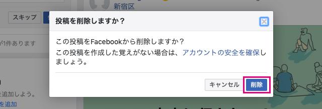 PCのFacebookで投稿を削除