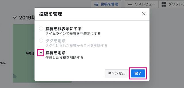 PCでFacebookの複数の投稿を削除