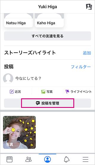 Facebookの投稿を管理をタップ