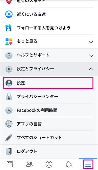 Facebookの設定を選択