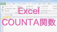 エクセルで文字列セルをカウントしてくれるCOUNTA関数