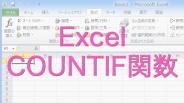 エクセルで条件に合ったセルをカウントするCOUNTIF関数